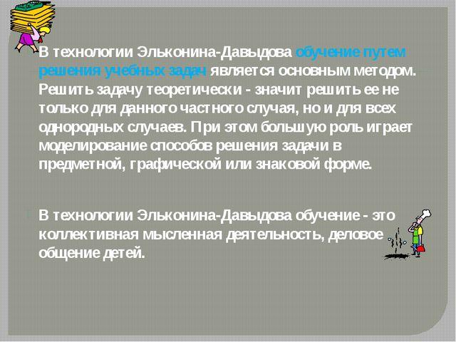 В технологии Эльконина-Давыдова обучение путем решения учебных задач являетс...