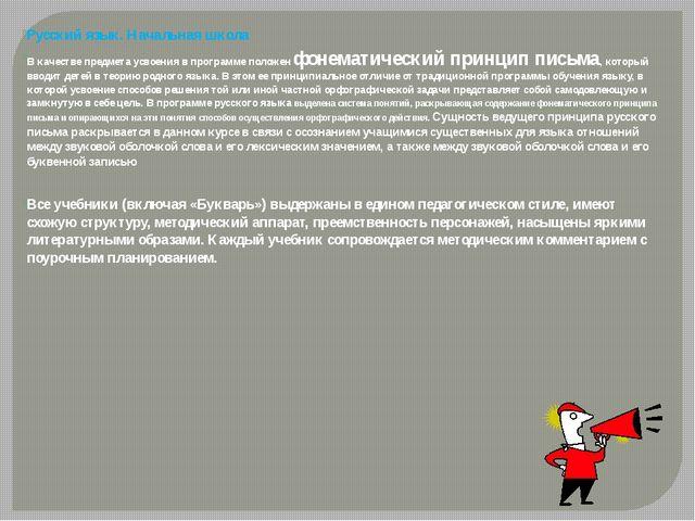 Русский язык. Начальная школа В качестве предмета усвоения в программе полож...