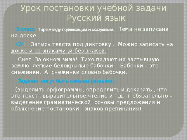 Урок постановки учебной задачи Русский язык 5 класс. Тире между подлежащим и...