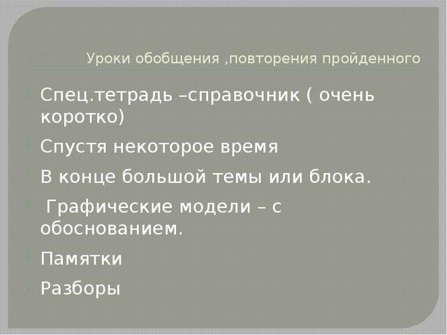 Уроки обобщения ,повторения пройденного Спец.тетрадь –справочник ( очень коро...