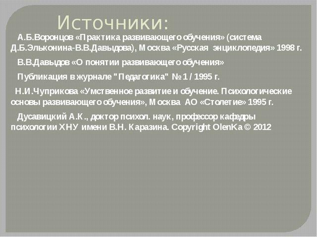 Источники: А.Б.Воронцов «Практика развивающего обучения» (система Д.Б.Элькони...