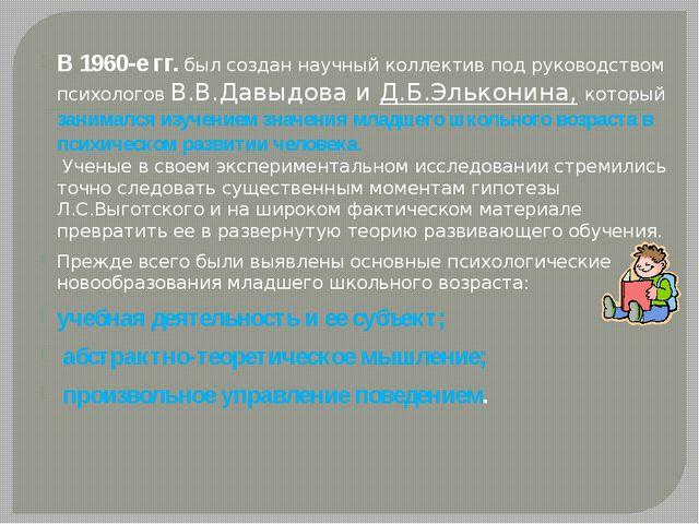 В 1960-е гг. был создан научный коллектив под руководством психологов В.В.Да...