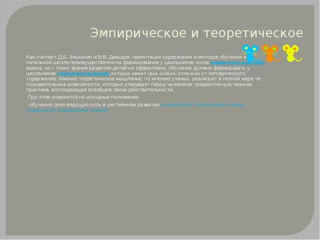 Эмпирическое и теоретическое Как считают Д.Б. Эльконин и В.В. Давыдов, ориент...