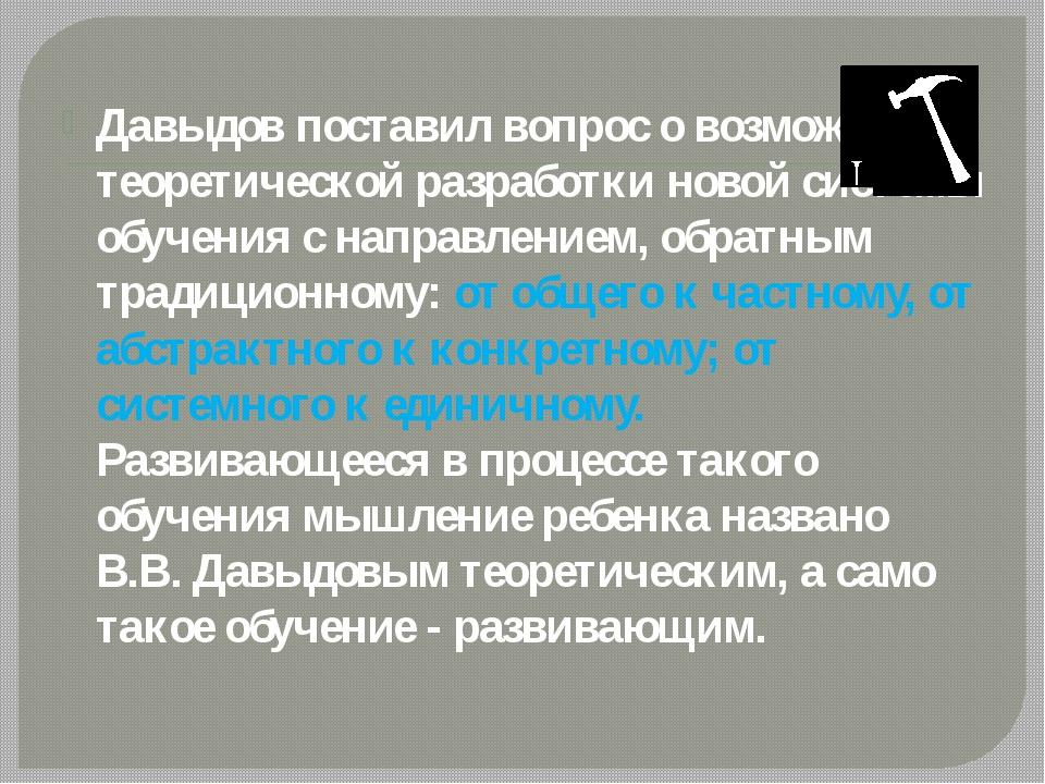 Давыдов поставил вопрос о возможности теоретической разработки новой системы...