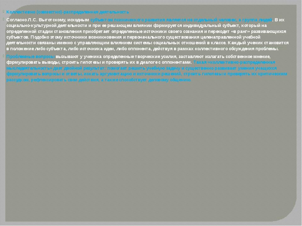 Коллективно (совместно)-распределенная деятельность Согласно Л.С. Выготскому...