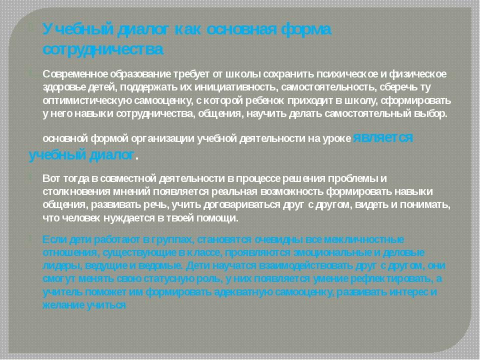 Учебный диалог как основная форма сотрудничества Современное образование тре...
