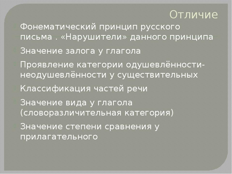 Отличие Фонематический принцип русского письма . «Нарушители» данного принцип...