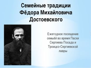Семейные традиции Фёдора Михайловича Достоевского Ежегодное посещение семьёй