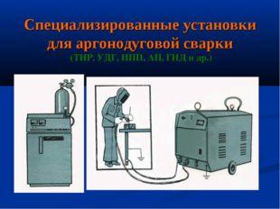 Специализированные установки для аргонодуговой сварки (ТИР, УДГ, ИПП, АП, ГИД