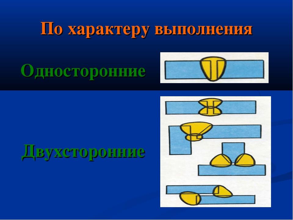 По характеру выполнения Односторонние Двухсторонние