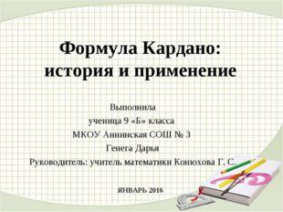 Формула Кардано: история и применение Выполнила ученица 9 «Б» класса МКОУ Анн