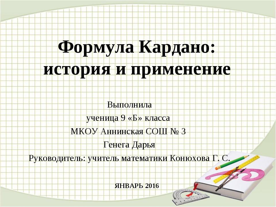 Формула Кардано: история и применение Выполнила ученица 9 «Б» класса МКОУ Анн...