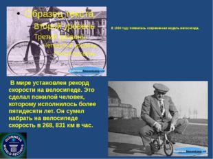 В 1900 году появилась современная модель велосипеда. В мире установлен рекор