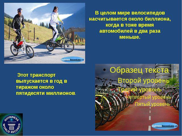В целом мире велосипедов насчитывается около биллиона, когда в тоже время авт...