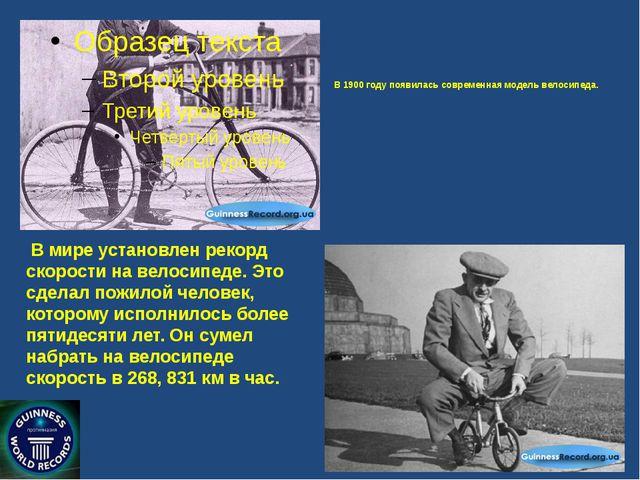 В 1900 году появилась современная модель велосипеда. В мире установлен рекор...