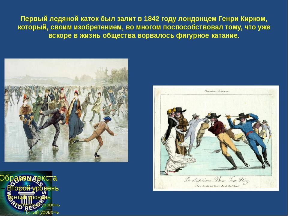 Первый ледяной каток был залит в 1842 году лондонцем Генри Кирком, который, с...