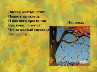 Листья желтые летят, Падают, кружатся, И под ноги просто так Как ковер ложатс