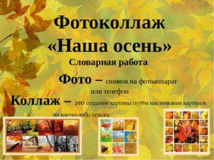 Фотоколлаж «Наша осень» Словарная работа Фото – снимок на фотоаппарат или