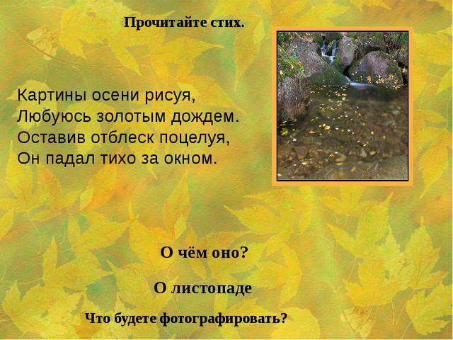 Картины осени рисуя, Любуюсь золотым дождем. Оставив отблеск поцелуя, Он пада...