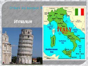 Ответ на вопрос №8 Италия