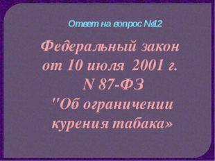 """Федеральный закон от 10 июля 2001 г. N 87-ФЗ """"Об ограничении курения табака»"""