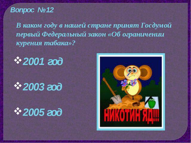 Вопрос № 12 В каком году в нашей стране принят Госдумой первый Федеральный за...