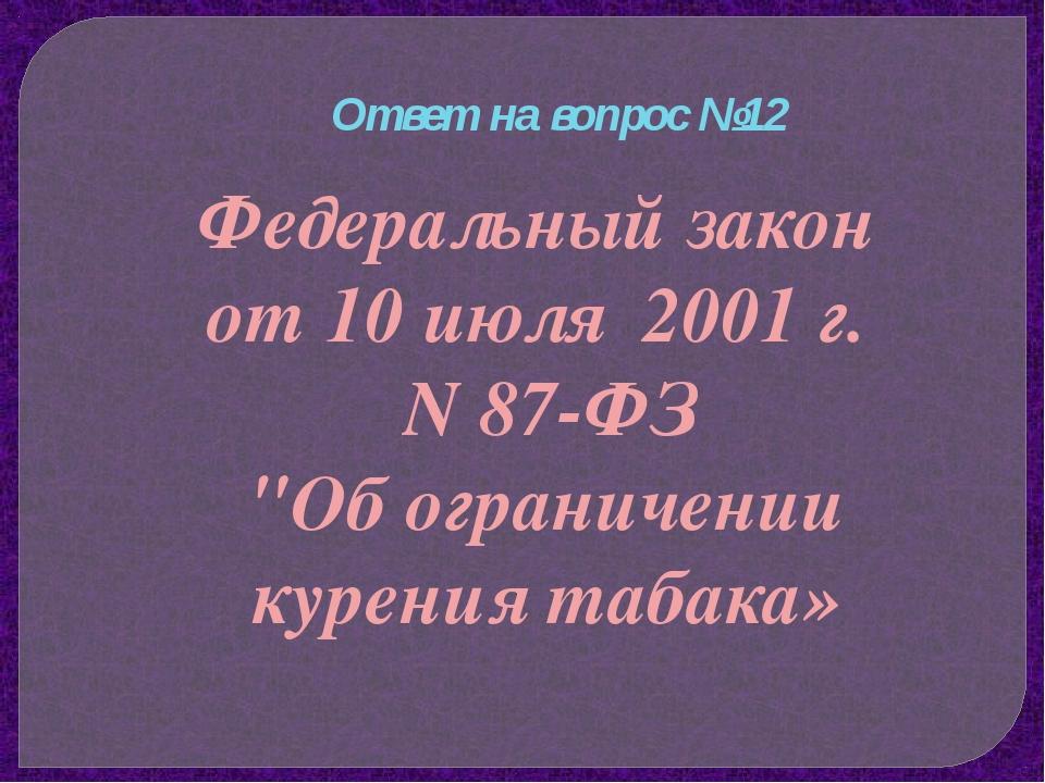 """Федеральный закон от 10 июля 2001 г. N 87-ФЗ """"Об ограничении курения табака»..."""