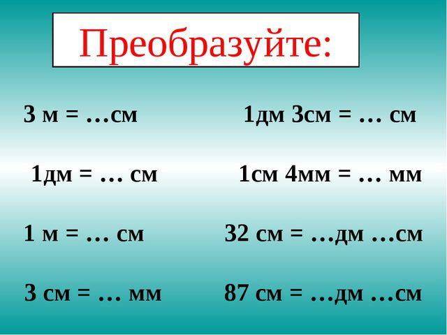 3 м = …см 1дм 3см = … см 1дм = … см 1см 4мм = … мм 1 м = … см 32 см = …дм …см...