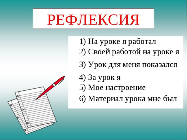 РЕФЛЕКСИЯ 1) На уроке я работал 2) Своей работой на уроке я 3) Урок для меня...