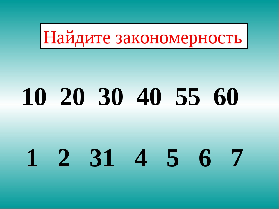 10 20 30 40 55 60 1 2 31 4 5 6 7 Найдите закономерность