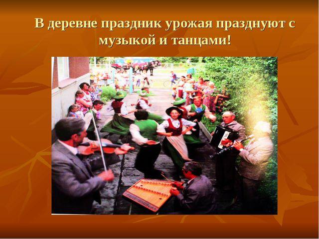 В деревне праздник урожая празднуют с музыкой и танцами!