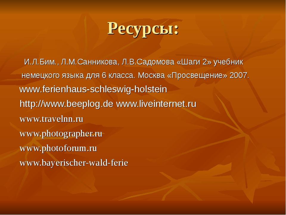 Ресурсы: И.Л.Бим., Л.М.Санникова, Л.В.Садомова «Шаги 2» учебник немецкого язы...