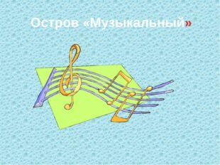 Остров «Музыкальный»