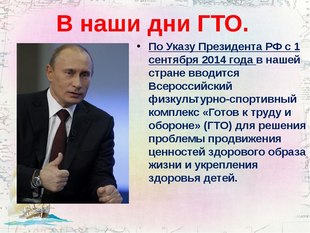 По Указу Президента РФ с 1 сентября 2014 года в нашей стране вводится Всеросс...