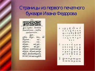 Страницы из первого печатного букваря Ивана Федорова
