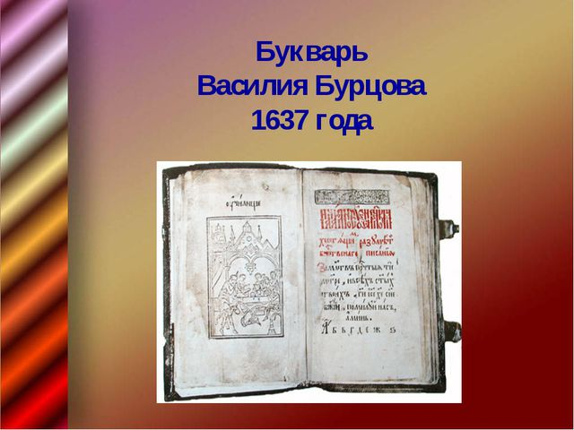 Букварь Василия Бурцова 1637 года