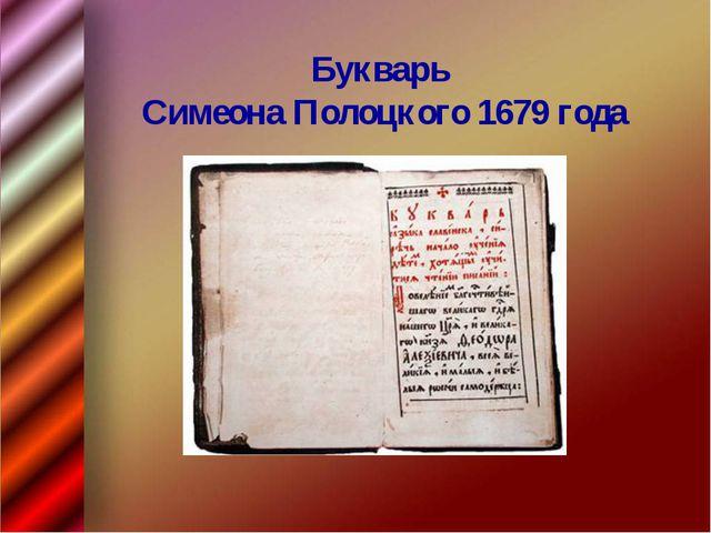 Букварь Симеона Полоцкого 1679 года