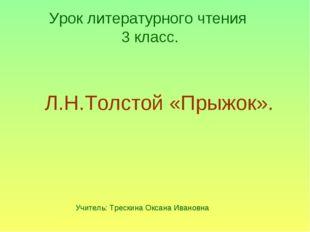 Урок литературного чтения 3 класс. Учитель: Трескина Оксана Ивановна Л.Н.Толс