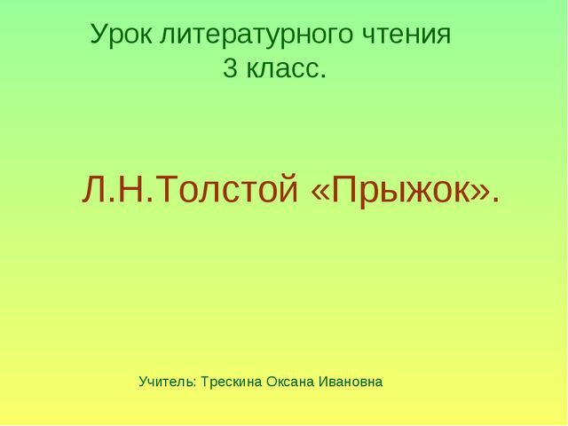 Урок литературного чтения 3 класс. Учитель: Трескина Оксана Ивановна Л.Н.Толс...