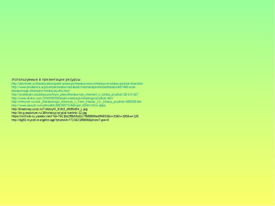 Используемые в презентации ресурсы: http://doc4web.ru/literatura/konspekt-uro...
