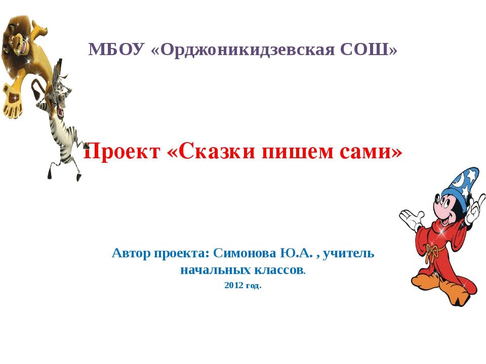 МБОУ «Орджоникидзевская СОШ» Проект «Сказки пишем сами» Автор проекта: Симоно...