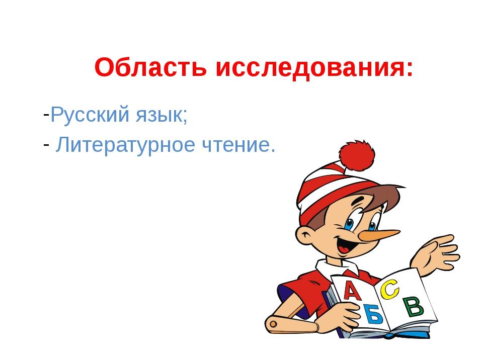 Область исследования: Русский язык; Литературное чтение.