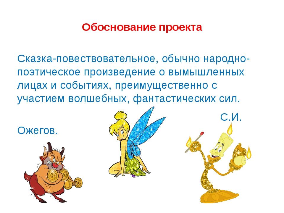 Обоснование проекта Сказка-повествовательное, обычно народно-поэтическое прои...
