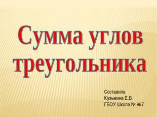 Составила Кузьмина Е.В. ГБОУ Школа № 967