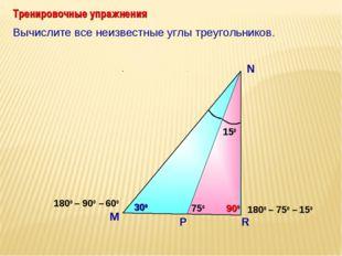 Тренировочные упражнения M N Вычислите все неизвестные углы треугольников. 75