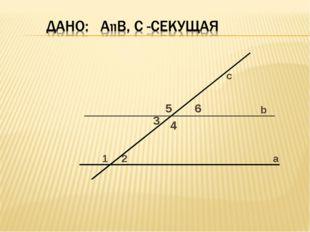 1 2 а b c 3 4 5 6