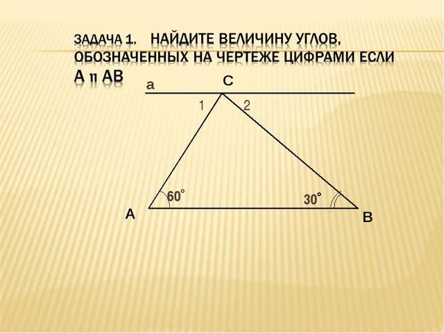 1 2 60˚ 30˚ А В С а