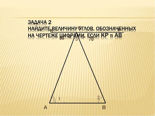 1 3 70˚ 2 80˚ А В С К Р 4 5