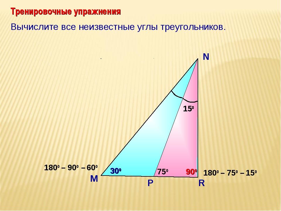 Тренировочные упражнения M N Вычислите все неизвестные углы треугольников. 75...