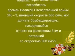 Задача: Через какое время истребитель времен Великой Отечественной войны ЯК –